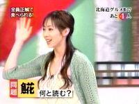 井上和香ちゃん ジャポニカロゴス 02