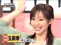 井上和香ちゃん ジャポニカロゴス 01