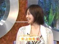 井上和香ちゃん 大スポんちゅ 01