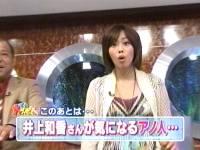 井上和香ちゃん 大スポんちゅ 06