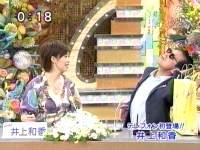 井上和香ちゃん 笑っていいとも 03