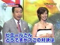 井上和香ちゃん マジックバトル 02