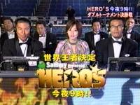 井上和香ちゃん HERO'S緊急直前SP 05