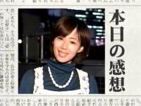 井上和香ちゃん名 心配さん 05