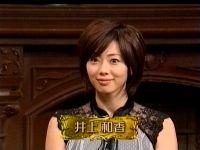 井上和香ちゃん 日本の顔 01
