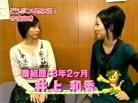 井上和香ちゃん 動物奇想天外ナビ 01