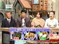 井上和香ちゃん あるある大事典 01