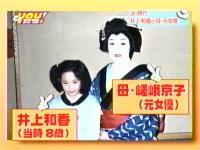 井上和香ちゃん YOUたち 03