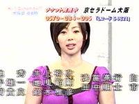 井上和香ちゃん ダイナマイト直前SP 06
