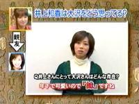 井上和香ちゃん フェイク・オフ 04