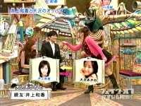 井上和香ちゃん フェイク・オフ 05