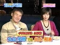 井上和香ちゃん 大新年会SP 01