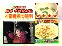 井上和香ちゃん 大新年会SP 05