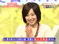 井上和香ちゃん ネプリーグ 03