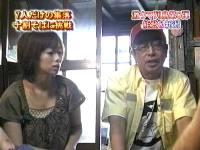 井上和香ちゃん 激ウマ列島 04