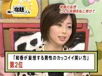 井上和香ちゃん 嵐の宿題くん 03