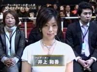 井上和香ちゃん HERO'S 2007 開幕戦 01