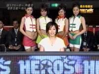 井上和香ちゃん HERO'S 2007 開幕戦 04