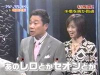 井上和香ちゃん マリック究極奥義SP 02