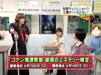 井上和香ちゃん コナン応援隊 03