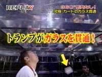 井上和香ちゃん マリック究極奥義SP 04