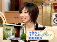 井上和香ちゃん バニラ気分 04