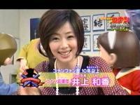 井上和香ちゃん コナン推理教室 01