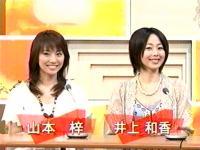 井上和香ちゃん ザ・ワイド 01