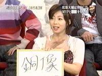 井上和香ちゃん スポーツREGEND 03