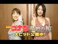 井上和香 名探偵コナンCM 02