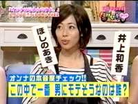 井上和香ちゃん ぐるはぴっ! 03
