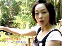 井上和香ちゃん スーパー動物園 05