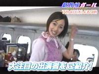 井上和香ちゃん 新幹線ガール番宣 01