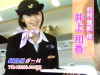 井上和香ちゃん 新幹線ガール番宣 05
