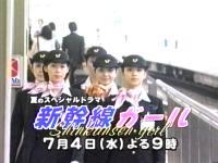 井上和香ちゃん 新幹線ガール番宣 06