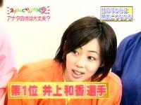 井上和香ちゃん オンナの時間 04