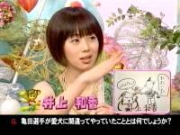 井上和香ちゃん 動物奇想天外 02