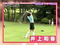 井上和香ちゃん プロアマトーナメント 01