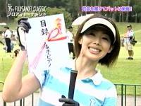 井上和香ちゃん プロアマトーナメント 05