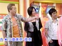 井上和香ちゃん 丸見えテレビ特捜部 01