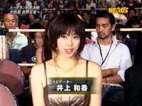 井上和香ちゃん HERO'S 2007決勝戦 05