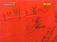 井上和香ちゃん HERO'S 2007決勝戦 06