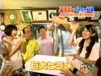 井上和香ちゃん アィーン旅直前情報 02