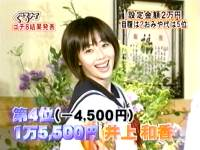 井上和香ちゃん ぐるナイごち8 05