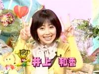 井上和香ちゃん 動物奇想天外 01