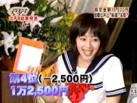 井上和香ちゃん ぐるナイゴチ8 04