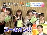 井上和香ちゃん ズームインSUPER 05