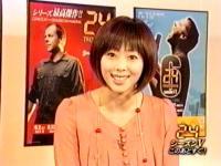 井上和香ちゃん 「24 Season V」 02