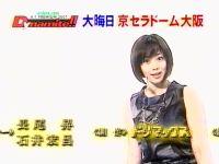 井上和香ちゃん 格闘王 04