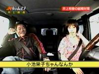 井上和香ちゃん 浜ちゃんと 03